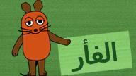 Die Maus; Rechte: WDR